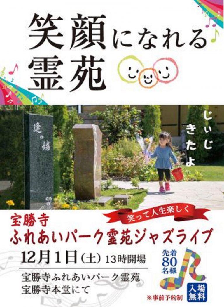 宝勝寺ふれあいパーク霊苑ジャズライブ開催